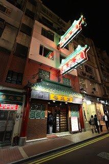 The Red Pepper Restaurant, Causeway Bay, Hong Kong