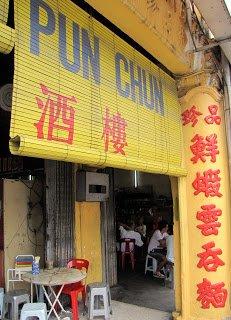 Pun Chun Chicken Biscuits and Restaurant, Bidor, Perak, Malaysia